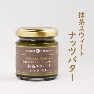 京都宇治のフレンチシェフがつくる抹茶ナッツバター(90g)