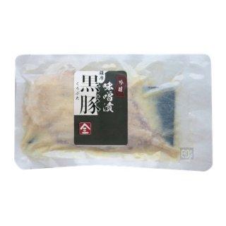 吟醸味噌漬け 鹿児島産黒豚