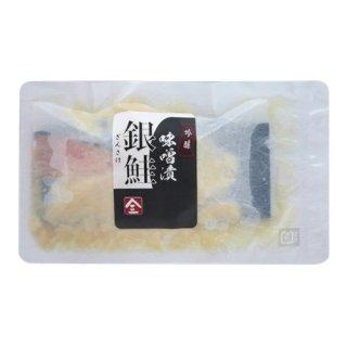 吟醸味噌漬け 銀鮭