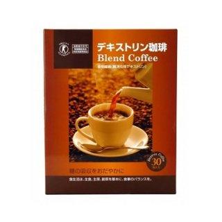 デキストリン珈琲(8.5g×30包)