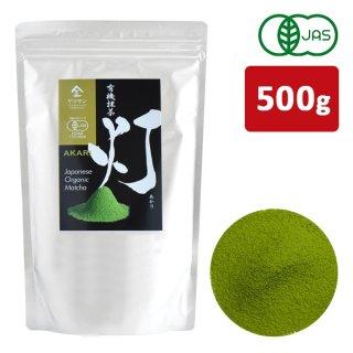 業務用 特級 有機抹茶(500g)