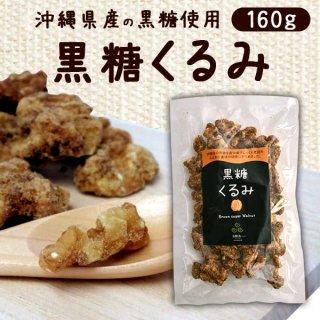 黒糖くるみ(130g)
