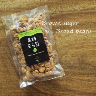 黒糖そら豆(160g)