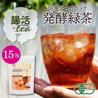 国産オーガニック 発酵緑茶<br>(5g×15包)