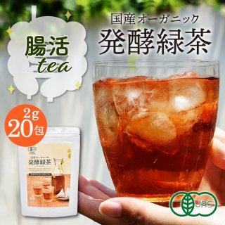 国産オーガニック 発酵緑茶<br>(2g×20包)