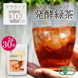 国産オーガニック 発酵緑茶<br>(2g×30包)