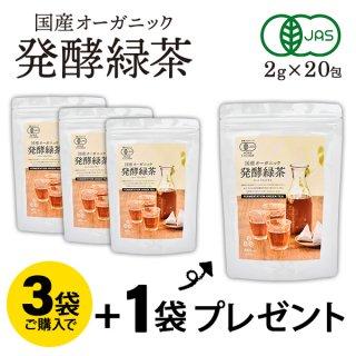 累計511,000包完売!!<br>【3袋ご購入ごとに+1袋プレゼント】<br>国産オーガニック 発酵緑茶(2g×20包)<br>免疫力を高める 抗ウィルス対策