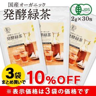 【まとめ買いで10%OFF&送料無料】<br>国産オーガニック発酵緑茶【2g×30包の3袋セット】
