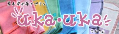 草木染め布ナプキンuka・uka(ウカウカ)植物の色と力