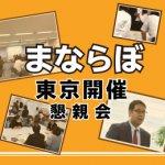 まならぼ 懇親会【11/2東京開催】