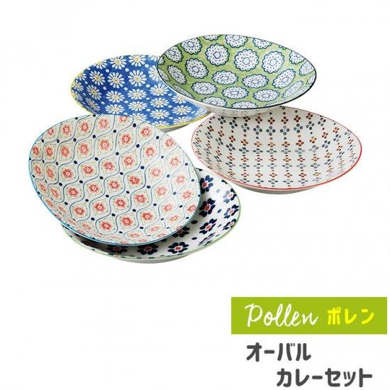 ポーリッシュ柄 オーバルカレー皿 食器セット Pollen ポレン