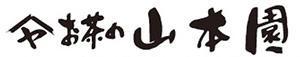 静岡 川根茶 産地直送 公式サイト|お茶の山本園