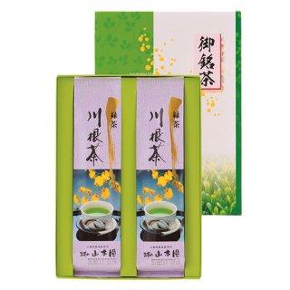 ギフト商品 川根の香 200g × 袋2本 【ギフト】