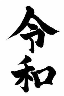 読み物 祝 令和元年 川根新茶予約開始致しました!