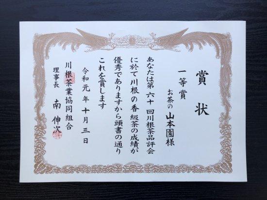 送料無料 2019品評会入賞記念 黄金の露ギフトセット (数量限定)【画像2】