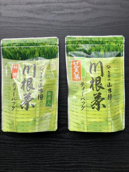 送料無料 川根茶 極上冷茶セット ( 数量限定)【画像3】