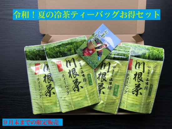 送料無料 川根茶 ティーバッグお得セット(クレジットカード決済限定)