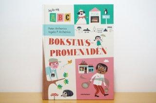 Bokstavspromenaden|文字のプロムナード