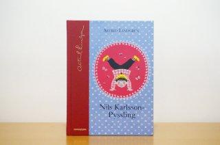 Nils Karlsson-Pyssling|親指こぞうニルス・カールソン