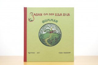 Sagan om den lilla lilla gumman|小さな小さなおばあちゃんの物語