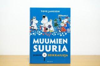 Muumien suuria ja  pieniä seikkailuja |ムーミンの作品集