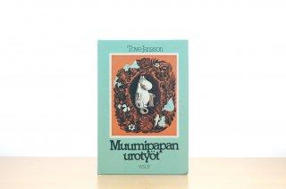 Muumipapan urotyöt|ムーミンパパの思い出