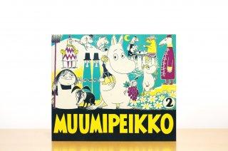 Muumipeikko 2|ムーミン・コミックス2