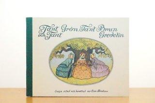 Tant Grön, Tant Brun och Tant Gredelin|みどりおばさん、ちゃいろおばさん、むらさきおばさん