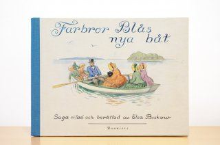 Farbror blås nya båt|あおおじさんのあたらしいボート