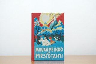 Muumipeikko ja  pyrstötäshti|ムーミン谷の彗星