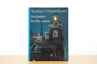 Skurken i Muminhuset|ムーミンやしきはひみつのにおい