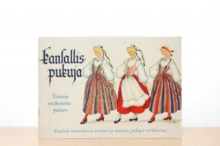 Kansallispukuja|フィンランドの民族衣装