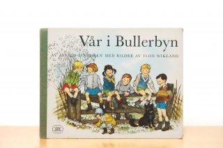 Vår i Bullerbyn|やかまし村の春