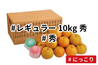 レギュラー秀10kg【にっこり】