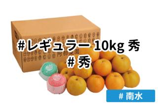 レギュラー秀10kg【南水】