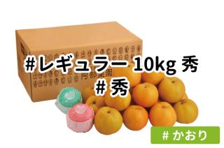 レギュラー秀10kg【かおり】