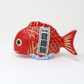 目出鯛(小サイズ7号)