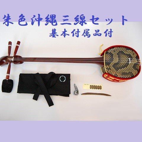 送料無料 沖縄三線 【朱色三線セット+消音ウマ】(約75cm)