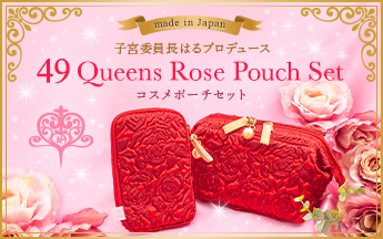 49 Queens Rose Pouch Set