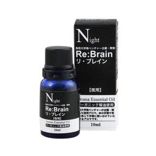 <br>Re:Brain(リブレイン)夜用