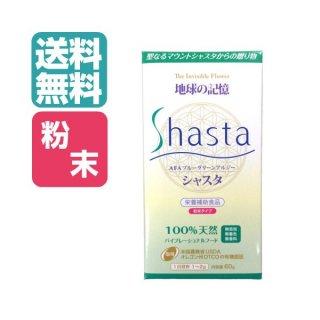 新パッケージ★シャスタ(粉末タイプ)<br>【アミノ酸配合マルチビタミン】<br>AFAブルーグリーンアルジー<br>スピルリナ<br>
