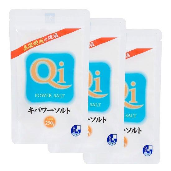 キパワーソルト(袋)250g×3袋セット