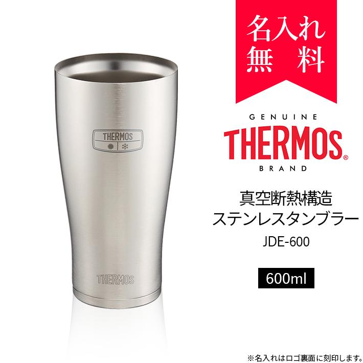 サーモス [THERMOS] 真空断熱構造ステンレスタンブラー 600ml [JDE-600] [008-054]