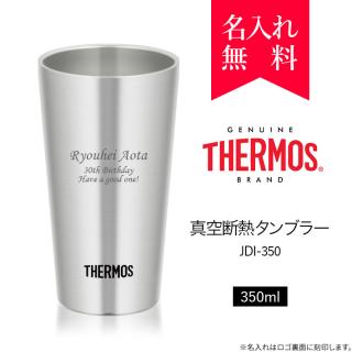 サーモス [THERMOS] 真空断熱構造ステンレスタンブラー 350ml [JDI-350] [008-131]