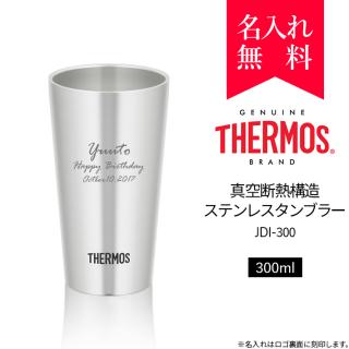 サーモス [THERMOS] 真空断熱構造ステンレスタンブラー 300ml [JDI-300] [008-132]