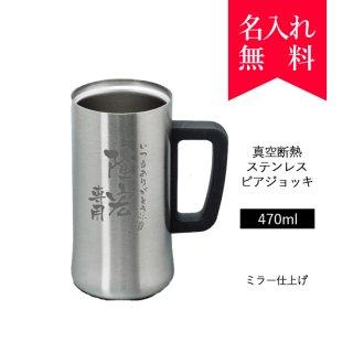 【縦書き名入れ】真空断熱構造ステンレスジョッキ 470ml マット [008-088]