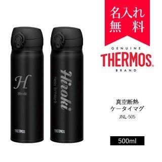 【イニシャル・英字名入れ】サーモス[THERMOS]真空断熱ケータイマグ 500ml [JNL-504]超軽量タイプ(カラー:パールブラック)[008-112-2]