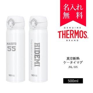 【イニシャル・英字名入れ】サーモス[THERMOS]真空断熱ケータイマグ 500ml [JNL-504]超軽量タイプ(カラー:クリームホワイト)[008-112-2]
