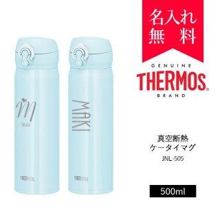 【イニシャル・英字名入れ】サーモス[THERMOS]真空断熱ケータイマグ 500ml [JNL-504]超軽量タイプ(カラー:パウダーブルー)[008-112-2]