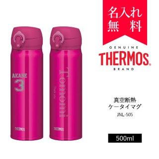 【イニシャル・英字名入れ】サーモス[THERMOS]真空断熱ケータイマグ 500ml [JNL-504]超軽量タイプ(カラー:メタリックレッド)[008-112-2]